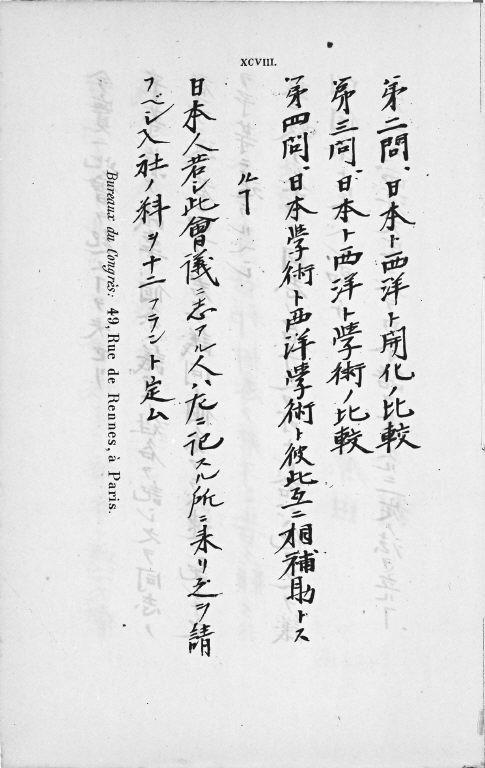 解説なし,東洋学公会(国際東洋学者会議)への参加呼びかけ文)